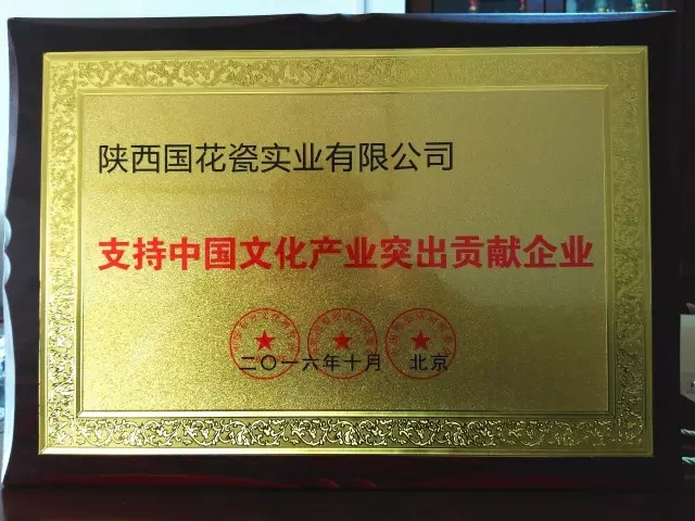 """陕西国花瓷实业有限公司荣获""""支持中国文化产业突出贡献企业""""称号"""